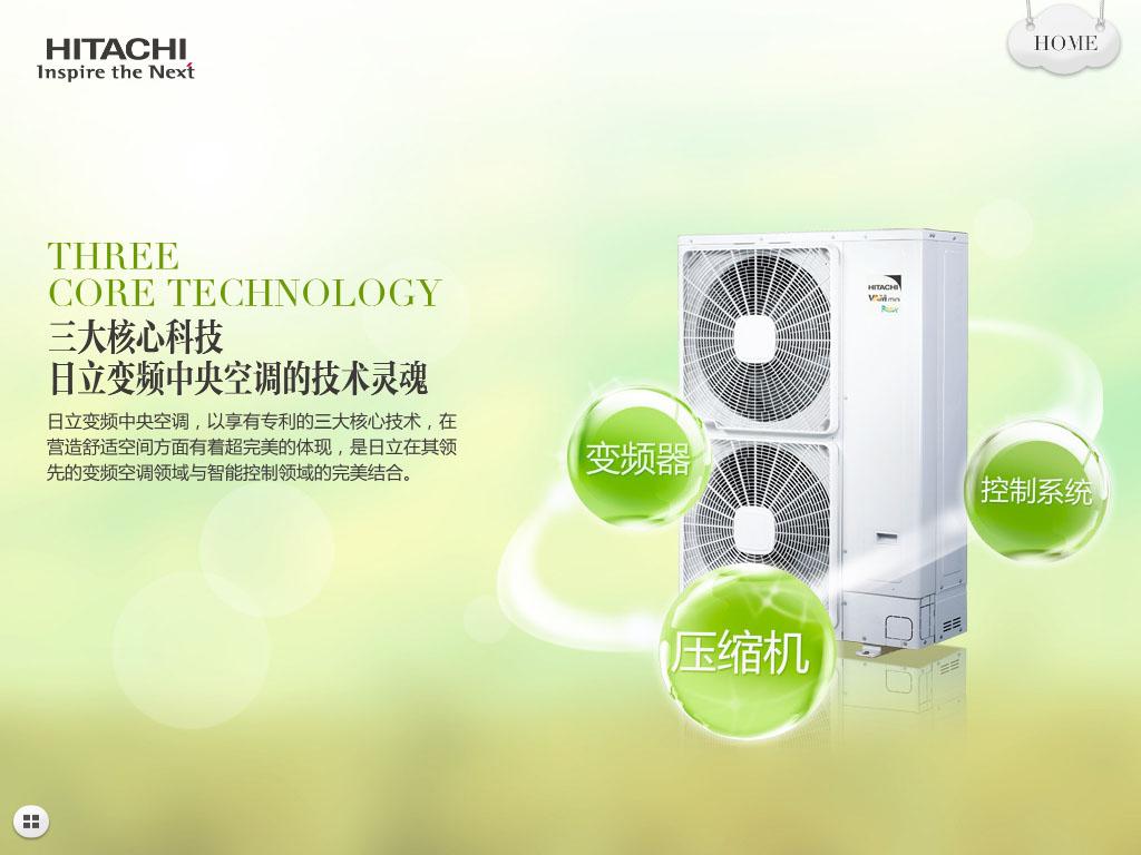 家用中央空调与传统家用空调的对比
