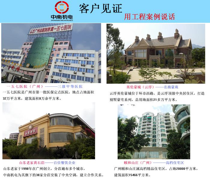 中南机电工程有公司的中央空调工程案例展示