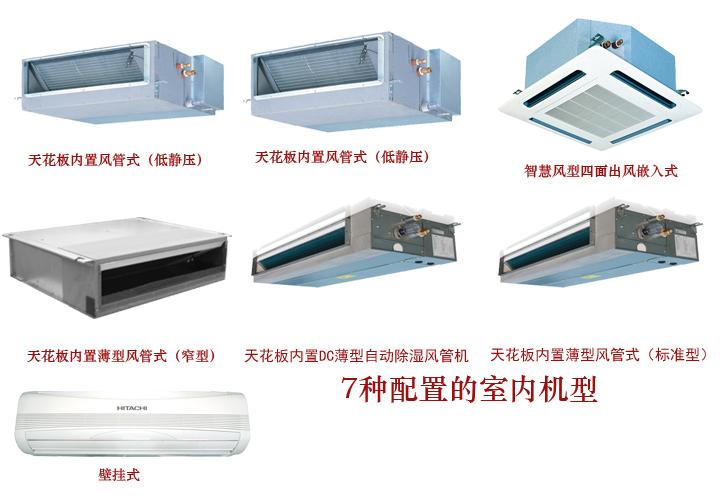 日立中央空调7种内置机
