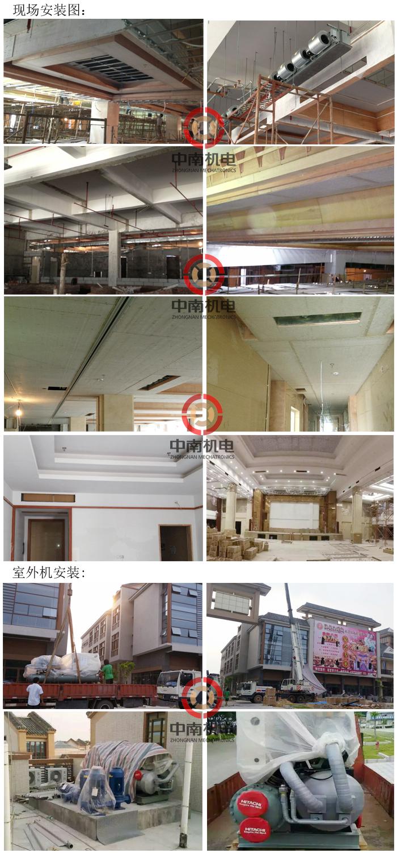 东莞福宴海鲜城中央空调工程安装