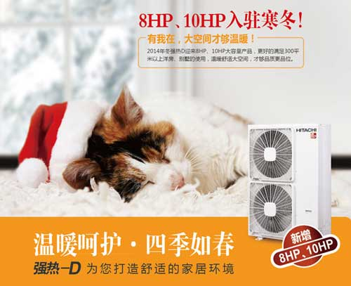 寒冬不怕冷 日立地暖中央空调暖人心
