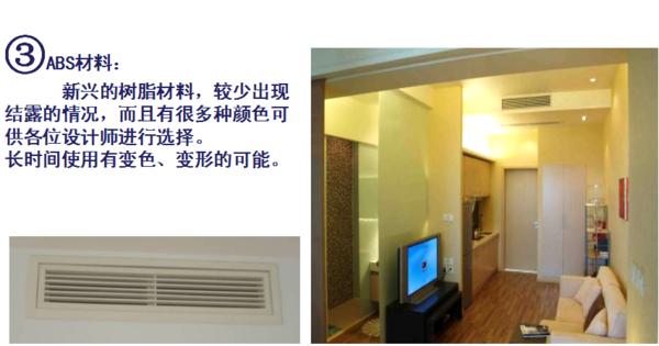 中央空调安装规范