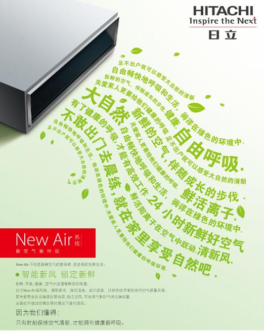 室内健康空气新防线-日立新风系统