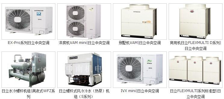 日立中央空调产品