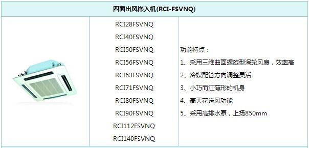 日立空调RCI系列