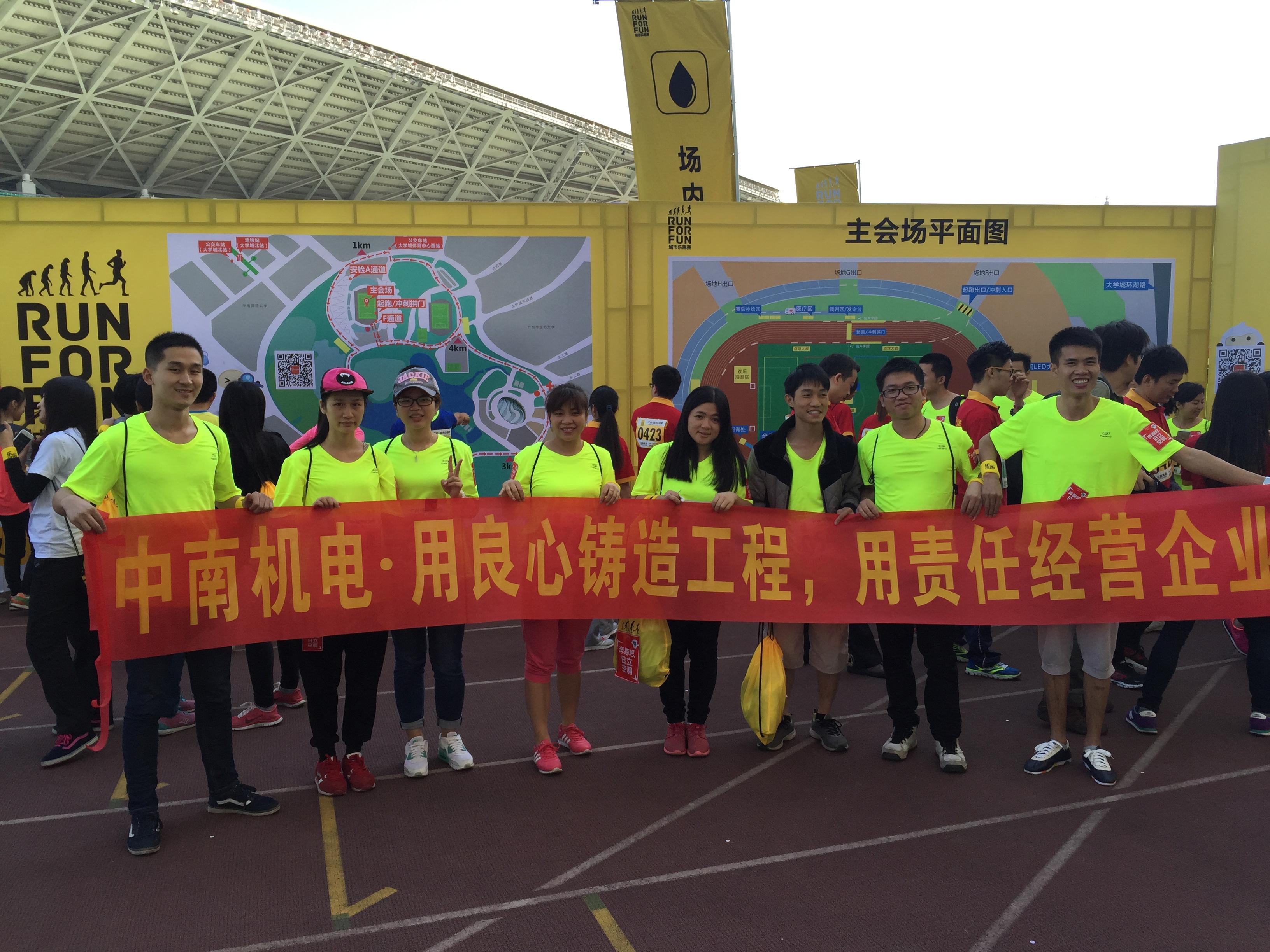 第三届广州城市乐跑赛 中南与5000名白领乐跑大学城